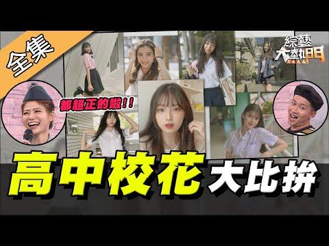 台綜-綜藝大熱門-20200701 2020高中校花大比拚!這世代小有名氣校花都長怎樣!?