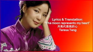 Translation 39 39 The Moon Represents My Heart 39 39 月亮代表我的心 Teresa Teng