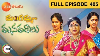 Mangamma Gari Manavaralu - Episode 405 - December 19, 2014