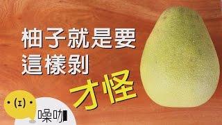 柚子就是要這樣剝!才怪!