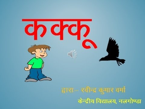 "Hindi video lesson ""Kakku"" Class III"
