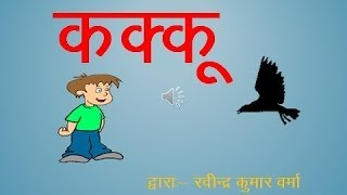 "Hindi video lesson ""Kakku"" Class III"