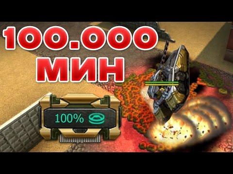 ТАНКИ ОНЛАЙН l ВЗОРВАЛ 100 000 МИН l МОДУЛЬ 100% НА ТЕСТОВОМ СЕРВЕРЕ!