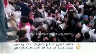 المنظمة العربية: قتل عمد ضد مشجعي الزمالك
