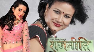 New Nepali Movie || RAJNEETI ||