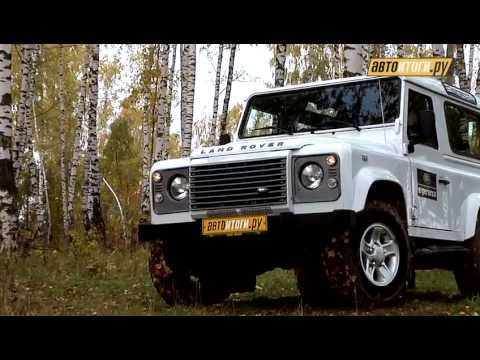 Land Rover Defender 90 Тест-драйв