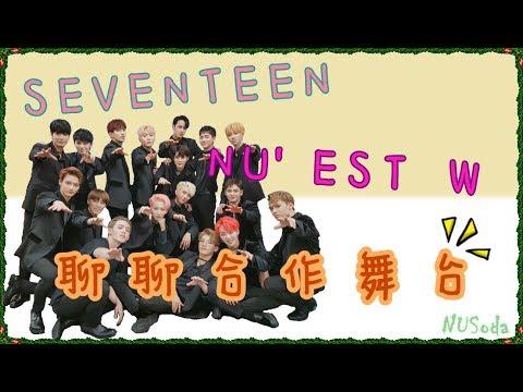 SEVENTEEN X NU'EST W 聊聊合作舞台 (세븐틴&뉴이스트W)