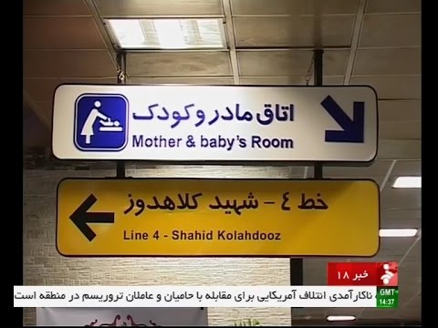Iran Tehran city, Mother & Baby room Metro stations اتاق مادر و كودك ايستگاه هاي مترو تهران ايران