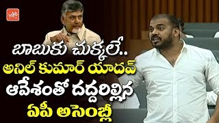 Anil Kumar Yadav Powerful in AP Assembly | Atchannaidu | Chandrababu | TDP Vs YSRCP |YOYO TV Channel