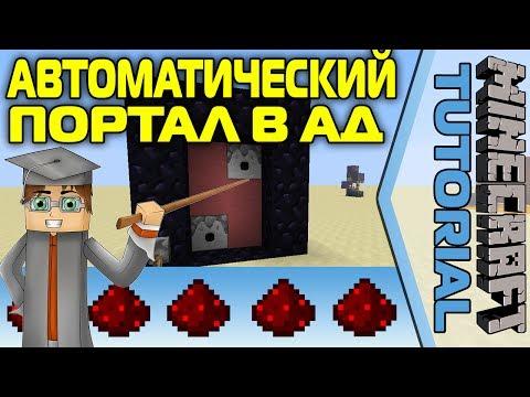 Автоматический Портал в Ад [Minecraft Tutorial]