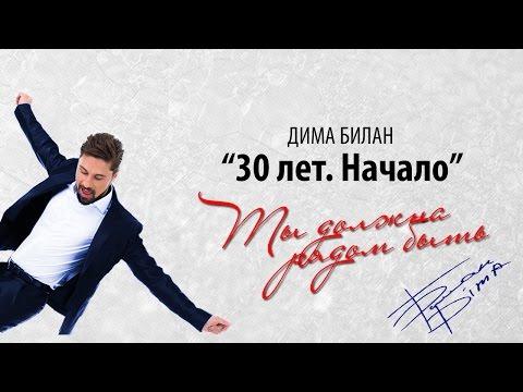 Дима Билан 30 лет. Начало - Ты должна рядом быть [HD]