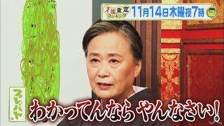 プレバト【大女優に添削の嵐★ダシの家庭料理査定】[字]