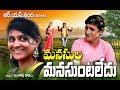 మనసుల మనసుంటలేదు | Manasula Manasuntaledu | RS Nanda Comedy Shortfilm | Telangana Cinema