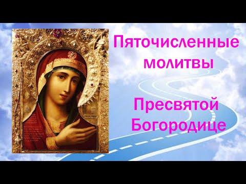 Богородицы правило молитвы