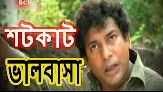 Bangla Natok   শর্টকাট ভালবাসা   Mosharraf karim Bangla Comedy Natok [HD] Tisha funny natok