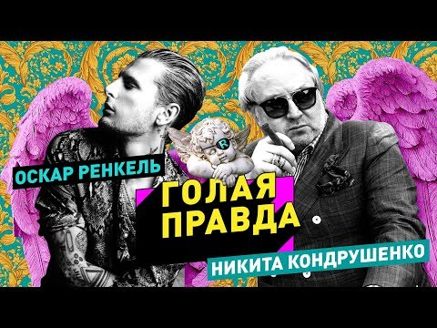 Никита Кондрушенко о Versace, умирающей моде и внутреннем стиле / Голая Правда с Оскаром Ренкелем #2