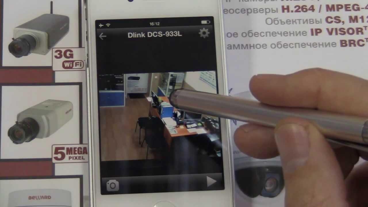 ip камеры мобильного через интернет:
