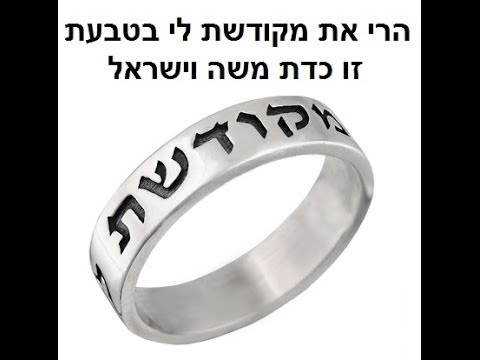 Jewish Songs: Wedding Horah Medley (Lyrics)