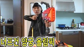 너프건 양궁 올림픽에 144연발 람보총 등장하다!! - 허팝 (Nerf Gun Olympic)