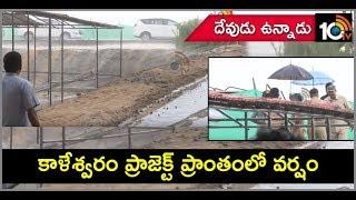 కాళేశ్వరం ప్రాజెక్ట్ దగ్గర భారీ వర్షం: Sudden Rain In Kaleshwaram Project Area  News