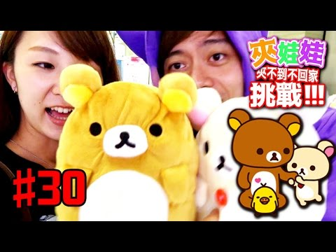 【夾娃娃#30】YUMA一直想要的這兩隻拉拉熊也太可愛了!兩隻都沒夾到不回家!【懶懶熊|Rikakuma】【RyuuuTV】