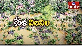 కనీవినీ ఎరుగనిరీతిలో కేరళ వరదలు | Kerala Flood Situation Grave  | hmtv