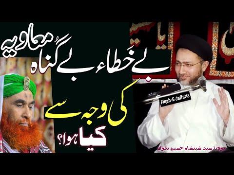 Bay-Khata Bay-Gunah Muavia Sy Kaya Huwa..?? | Maulana Syed Shahenshah Hussain Naqvi | 4K