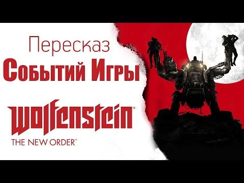 Краткая История Мира Wolfenstein: The New Order