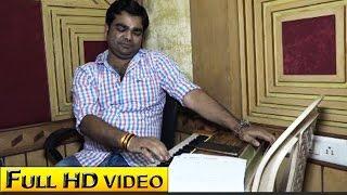 देखिये कैसे होती है भोजपुरी गाने की रिकॉर्डिंग | Bhojpuri Latest Song Recording Video