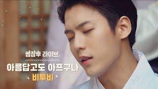 Download Song [쌤잠후 Live] 비투비(BTOB) - 아름답고도 아프구나 (Beautiful Pain) Free StafaMp3