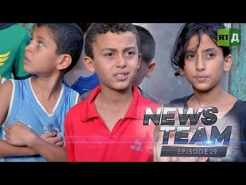 NewsTeam: children of Gaza (E29)