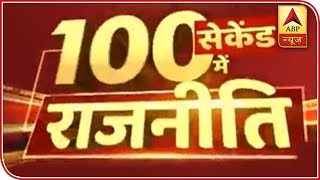 Know All Political News Of The Day Within 100 Seconds | ABP News