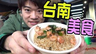 能夠平安無事地享受台南美食嗎!?(台南の旅)