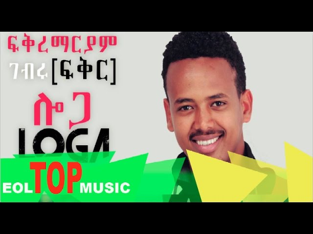 Fikremariam Gebru - Loga - New Ethiopian Music 2017 -  (Official Video)