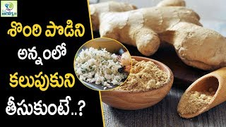 Dry Ginger Health Benefits - Home Remedies || Mana Arogyam