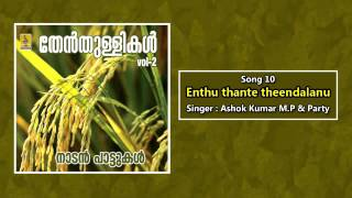 Enthu thante theendalanu - a song from Thenthullikal Vol-2 sung by Ashok Kumar M.P & Party