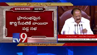 Rajya Sabha || Venkaiah appeals for calm among MPs