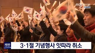 3·1절 기념행사 잇따라 취소