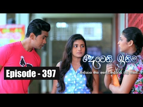 Deweni Inima | Episode 397 14th August 2018