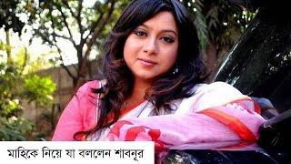 Download মাহিকে নিয়ে যা বললেন শাবনূর   Sabnur & Mahi 3Gp Mp4