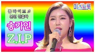 [본선 진출 TOP5] 역시 '송가인'이어라~ 솔로곡 모음♬