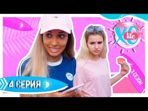 ПРАНК НАД ДЕВОЧКАМИ / XO LIFE БАЛИ / 4 серия