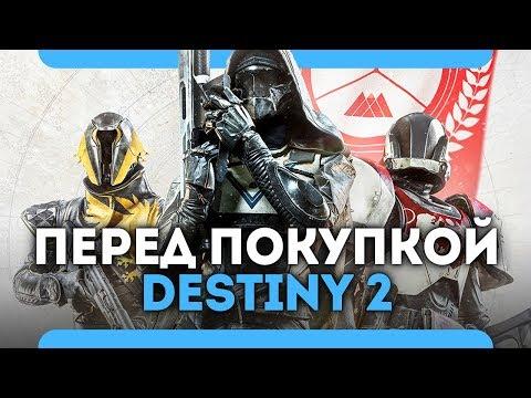 Что нужно знать перед покупкой Destiny 2 (PC\PS4\XboxOne)