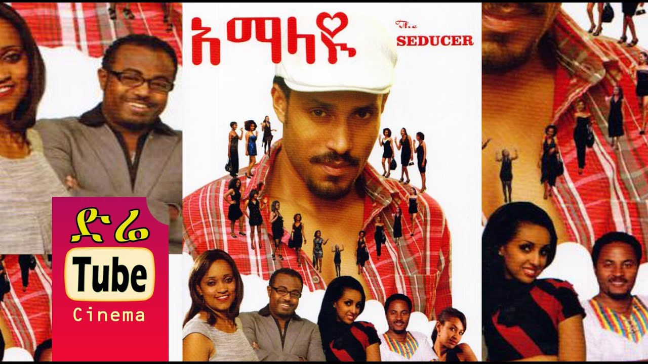 Amalayu (አማላዩ) - Amharic Movie