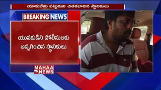 Unknown Man Misbehave With Private Teacher At Rajendra nagar | Hyderabad | MAHAA NEWS