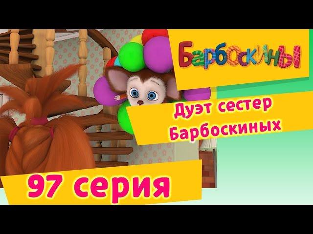 Барбоскины - 97 Серия. Дуэт сестер Барбоскиных (новые серии)