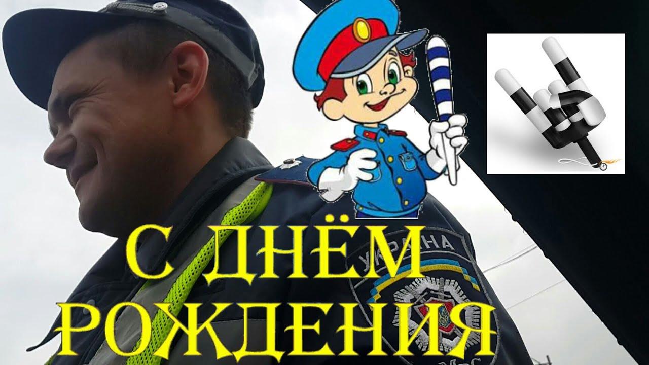 Смешное поздравление от милиционера