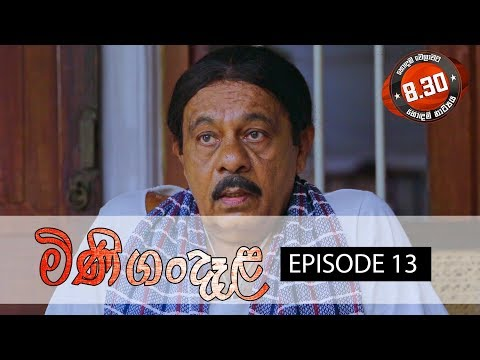 Minigandala Sirasa TV 27th  June 2018 Ep 13 HD