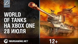 Трейлер World of Tanks на Xbox One