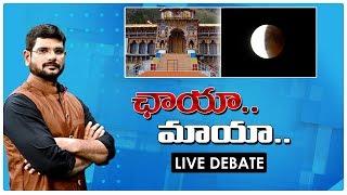 చంద్రగ్రహణం రోజు ఏం చేయాలి.. ఎం చేయకూడదు? | TV5 Murthy Special Discussion